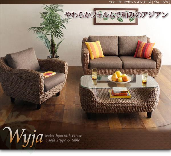アジアン家具 ウォーターヒヤシンスシリーズ 【Wyja】 画像8