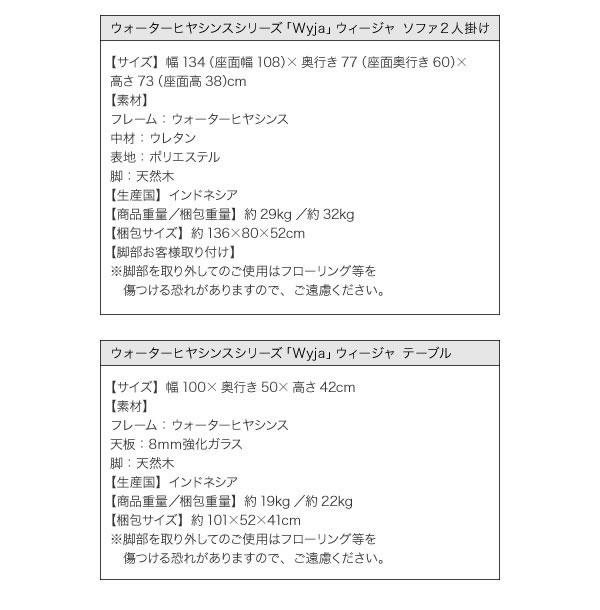 アジアン家具 ウォーターヒヤシンスシリーズ 【Wyja】 画像10