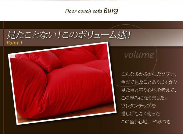 フロアカウチソファ【Burg】バーグ 説明2
