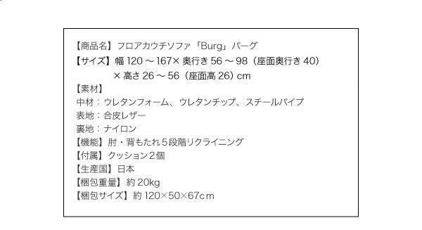 フロアカウチソファ【Burg】バーグ 説明9