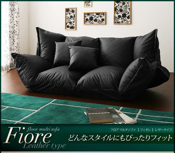 フロアマルチソファ【Fiore】フィオレ レザータイプ 説明1