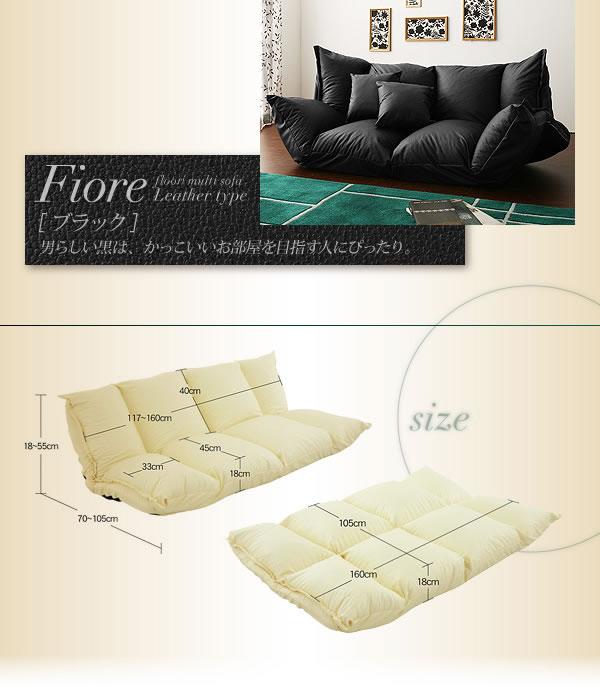 フロアマルチソファ【Fiore】フィオレ レザータイプ 説明9