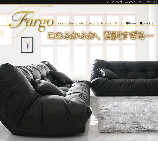フロアリクライニングソファ【Fargo】ファーゴ 説明1