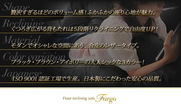 フロアリクライニングソファ【Fargo】ファーゴ 説明2