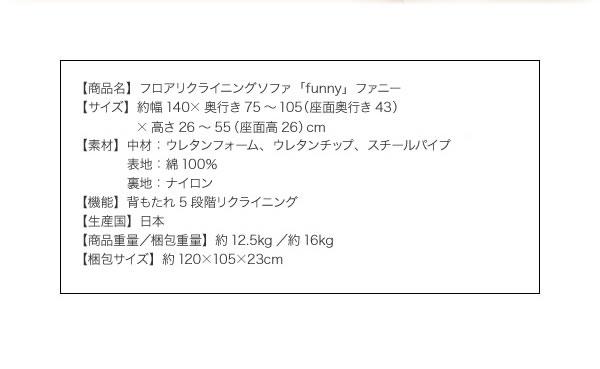 フロアリクライニングソファ【Funny】ファニー 説明