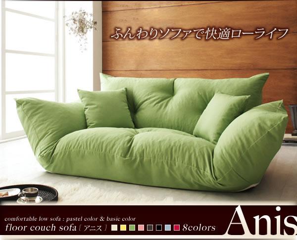 フロアカウチソファ【Anis】アニス 説明1