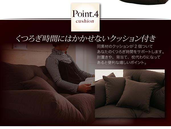 フロアカウチソファ【Anis】アニス 説明7