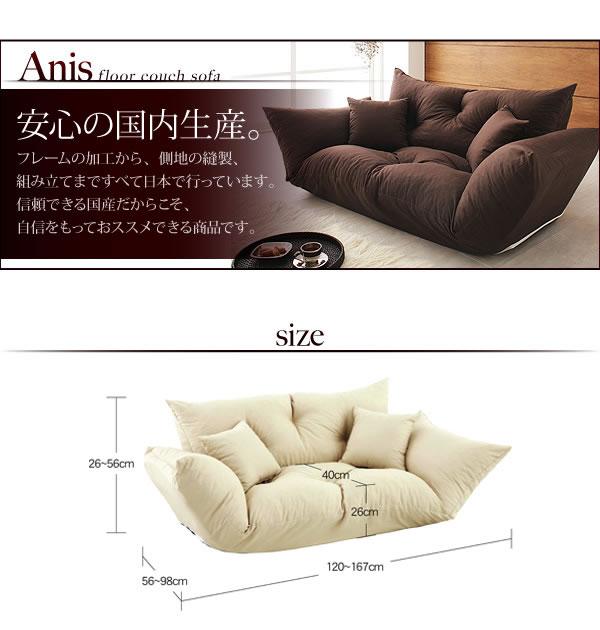 フロアカウチソファ【Anis】アニス 説明8