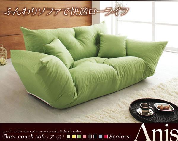 フロアカウチソファ【Anis】アニス 説明9