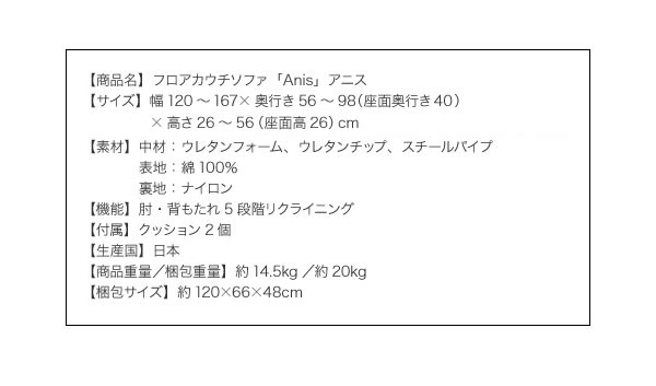 フロアカウチソファ【Anis】アニス 説明10