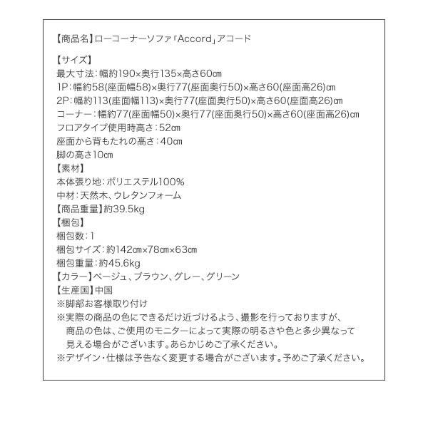 ローコーナーソファー【Accord】アコード 激安