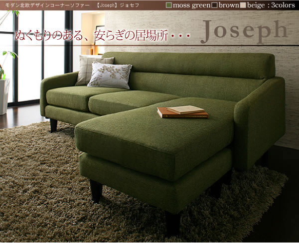 モダン北欧デザインコーナーソファー 【Joseph】ジョセフ 激安通販