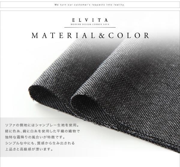 アーバンデザインコーナーカウチソファ【Elvita】エルヴィータ 激安通販