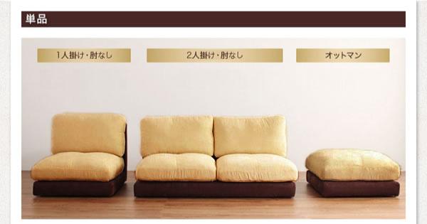 カバーリング仕様:フロアコーナーソファ:フレックスプラス。単品購入可能! 激安通販