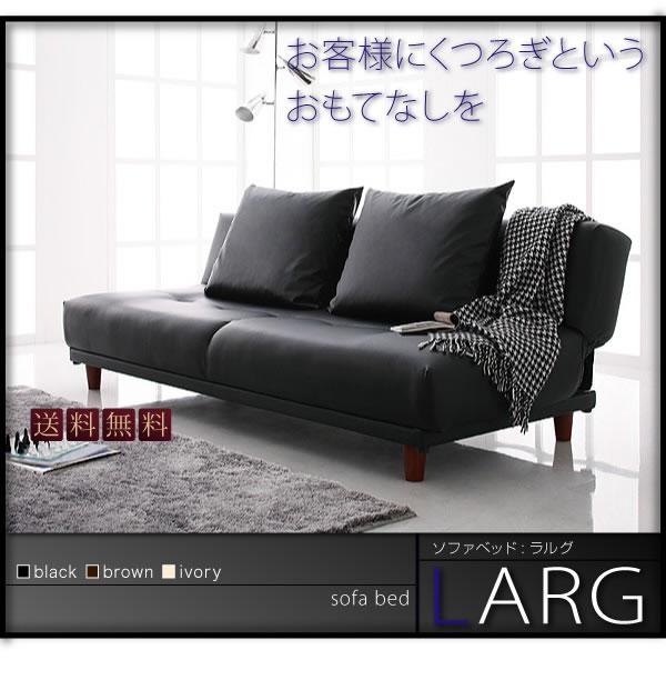 ソファベッド【LARG】ラルグ 激安通販