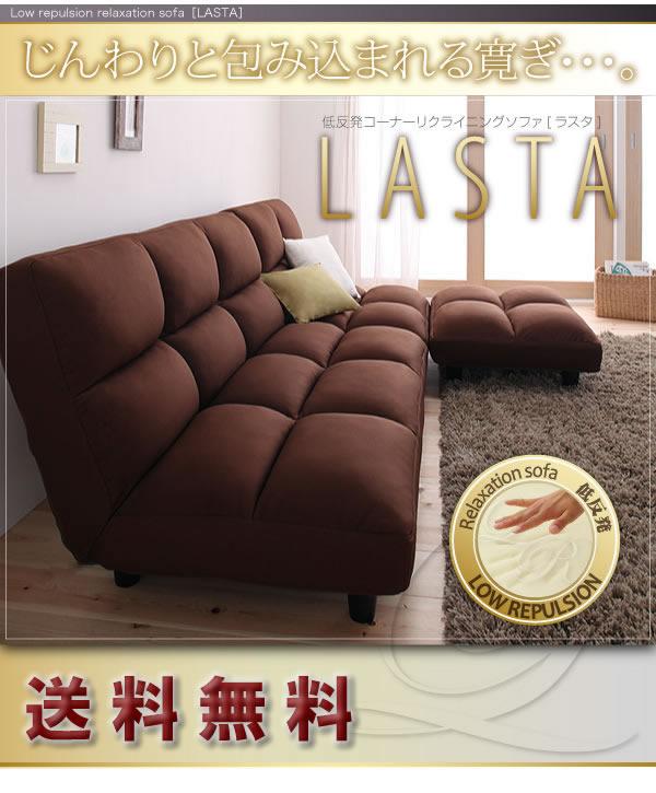 低反発コーナーリクライニングソファー【LASTA】ラスタ 激安通販