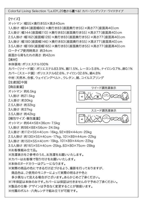 セミオーダーカバーリングソファ【LeJOY】リジョイ ワイドタイプ 激安通販