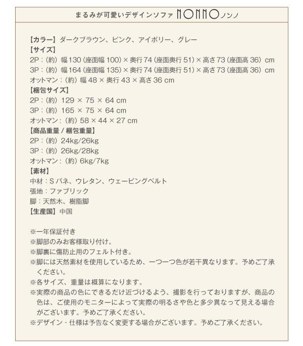 キュートなコンパクトソファ【NONNO】ノンノの激安通販