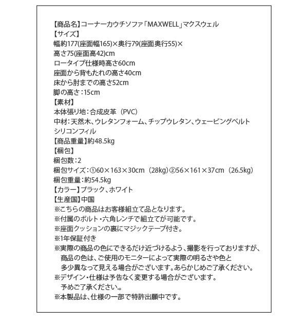 コーナーカウチソファー【MAXWELL】マクスウェル 激安