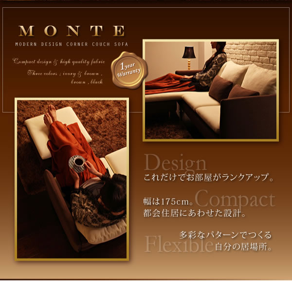 ラグジュアリーな空間を!コーナーカウチソファ【Monte】モンテ 激安通販