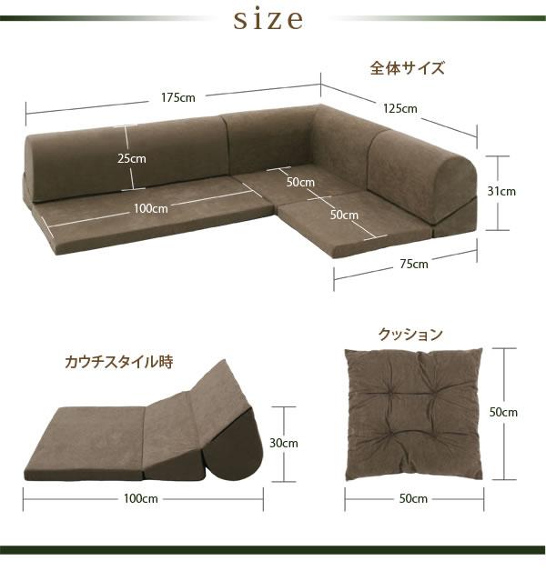 フロアコーナーソファ【Nagomi】なごみ 説明4