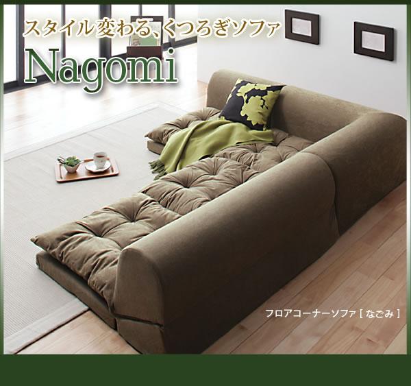 フロアコーナーソファ【Nagomi】なごみ 説明5