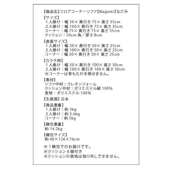 フロアコーナーソファ【Nagomi】なごみ 説明6