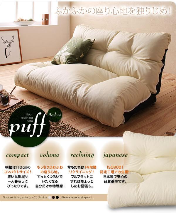 フロアリクライニングソファ【Puff】パフ 激安通販