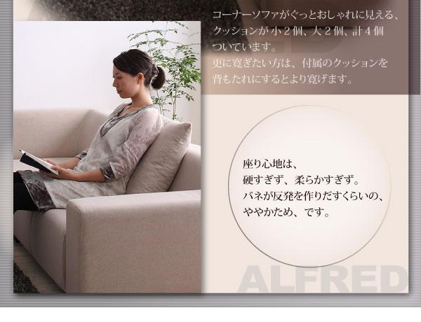 コーナーソファーセット【ALFRED】アルフレッド 激安通販