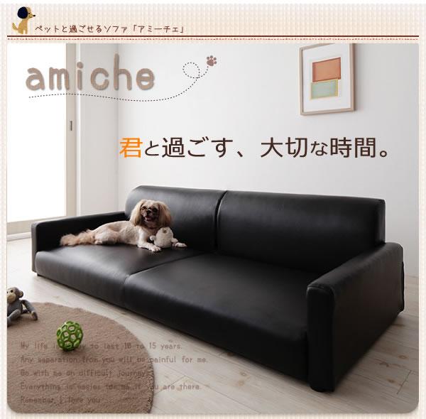 お買い得フロアソファ【amiche】アミーチェ 2人掛け/3人掛けの激安通販
