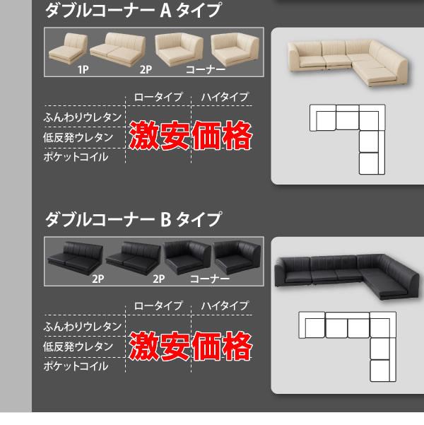 フロアコーナーソファー【COLT】コルト 激安通販