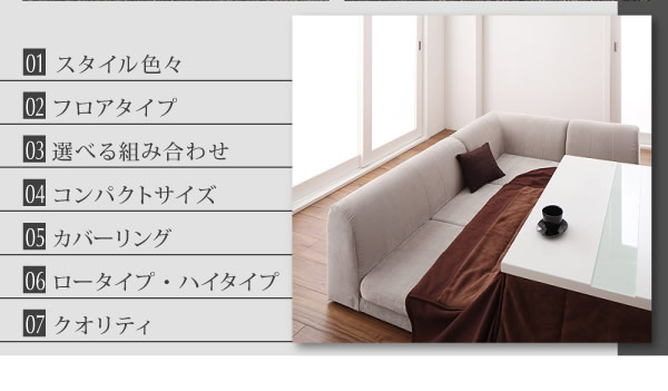 フロアコーナーソファー【Colty】コルティ 激安通販