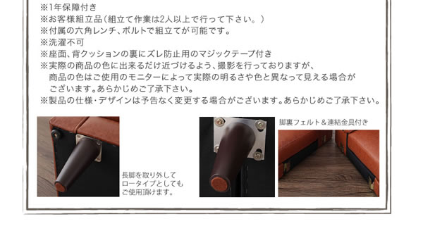 ヴィンテージスタイルソファ【Crack】クラック 激安通販