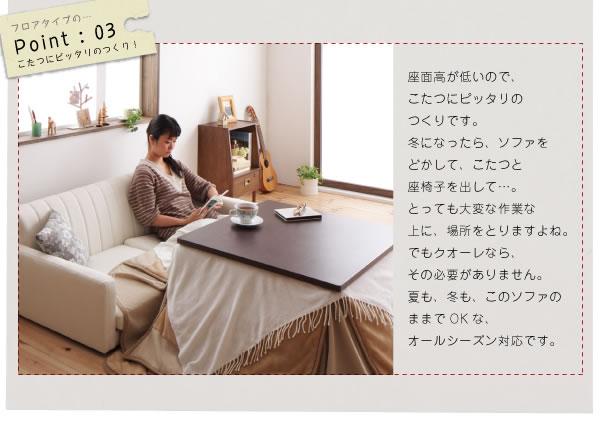 フロアソファー【Cuole】クオーレ 激安通販