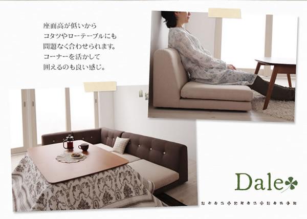 フロアコーナーソファー【Dale】デイルの激安通販