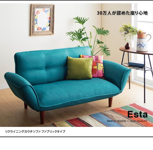 カウチソファ【Esta】エスタ ファブリックタイプ 説明19