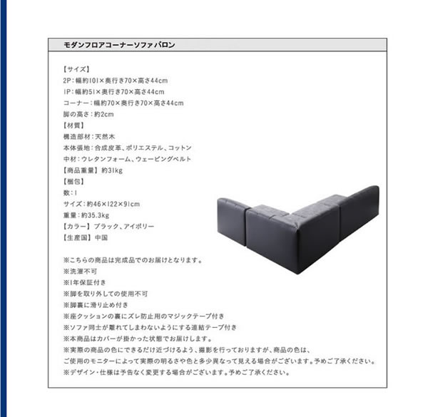 モダンフロアコーナーソファ【BARON】バロンの激安通販