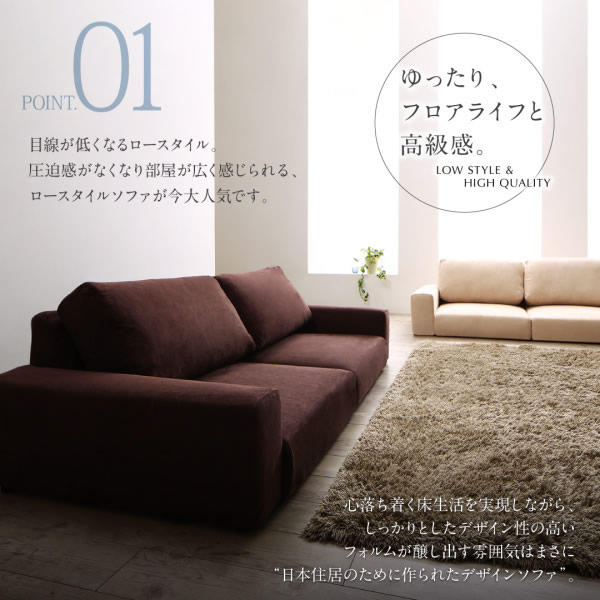 セミオーダー感覚ファブリック仕様フロアソファ【Camellia】カメリアの激安通販