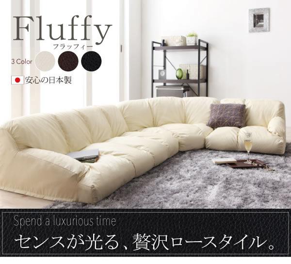 フロアコーナーソファ【Fluffy】フラッフィー 激安