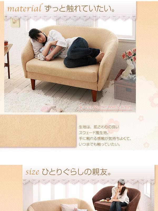 デザインソファ【macaron】マカロン 激安通販