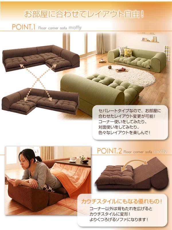 フロアコーナーソファ【Moffy】モフィ 激安通販 こたつソファとしても使えます