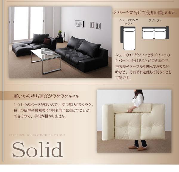 フロアコーナーソファー:幅広タイプ 【Solid】 激安