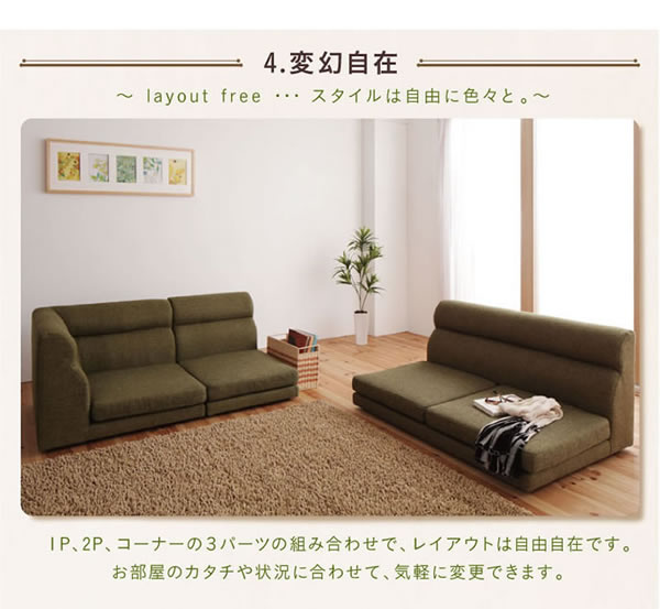 北欧デザインフロアコーナーソファ【OLIONA】オリオナの激安通販