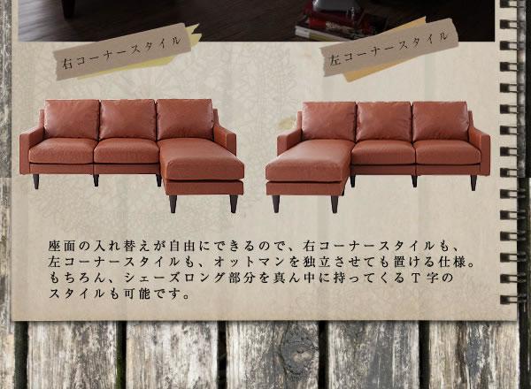 ビンテージコーナーカウチソファー【Regard-J】レガード・ジェイ 激安
