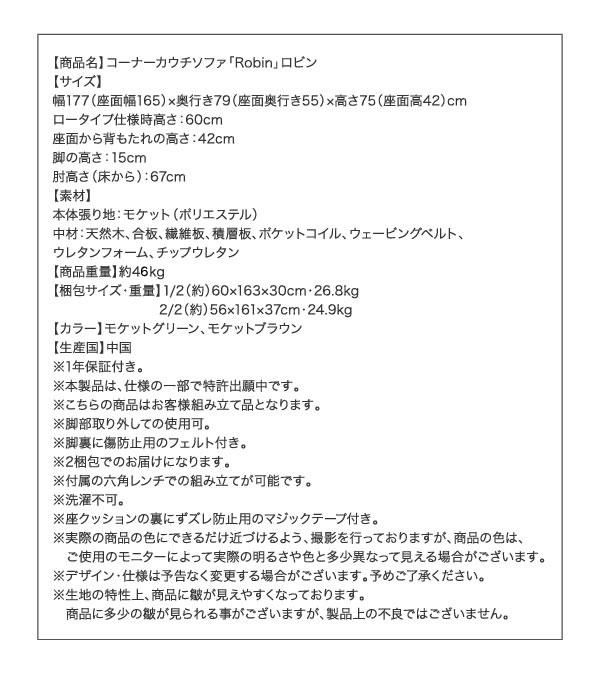 コーナーカウチソファー【Robin】ロビン 激安