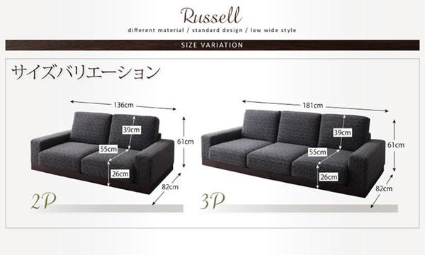 異素材MIXスタンダードローソファ【Russell】ラッセルの激安通販