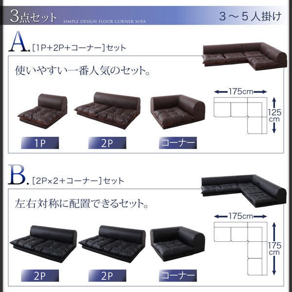 フロアコーナーソファー【space】スペース 選べるタイプ 激安通販