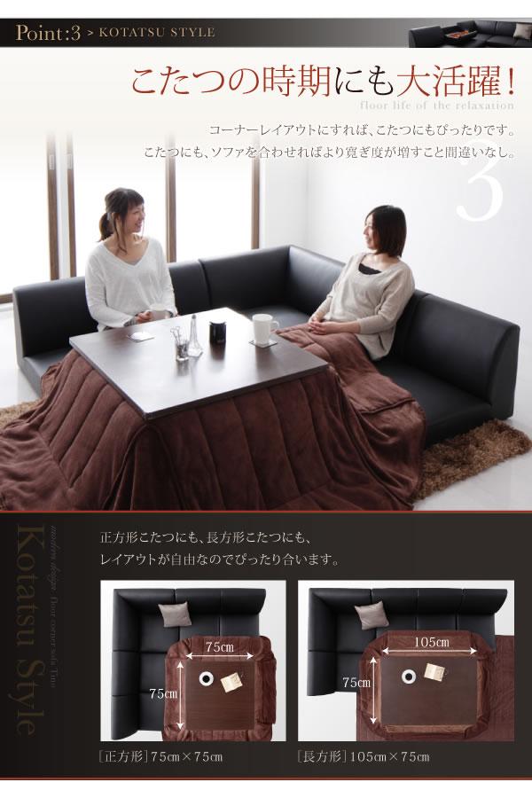 テーブル付きフロアコーナーソファ【Tino】ティーノの激安通販