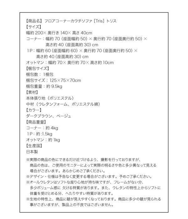 フロアコーナーカウチソファー【Tris】トリス 通販