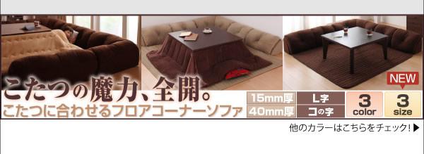 こたつに合わせるフロアコーナーソファ【Wille】ヴィレの激安通販